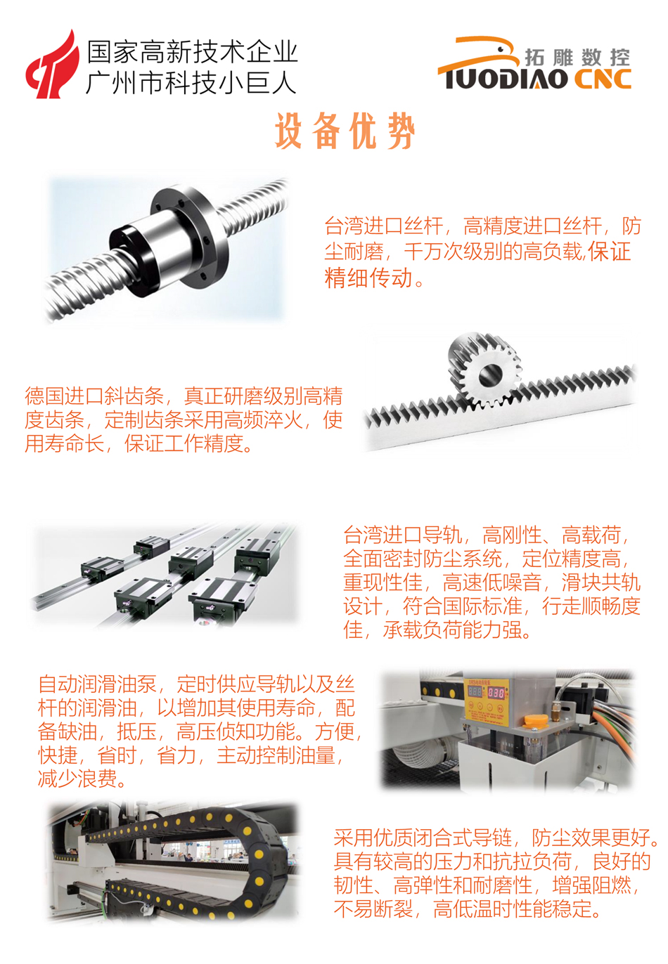 拓雕智能裁板开料生产线T-K4-10.jpg