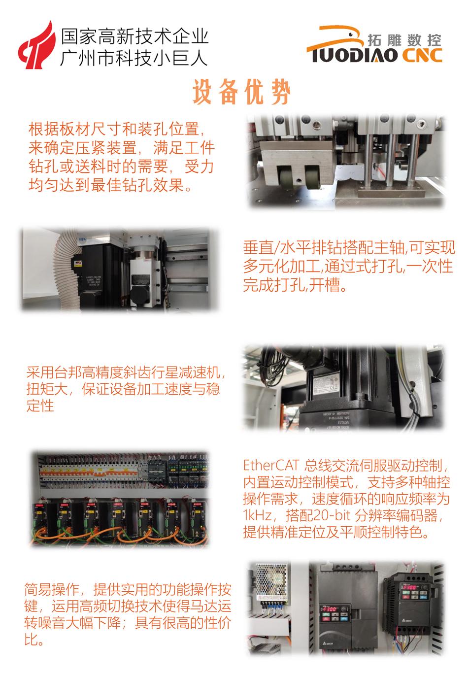 拓雕五面数控钻T-E65-8.jpg