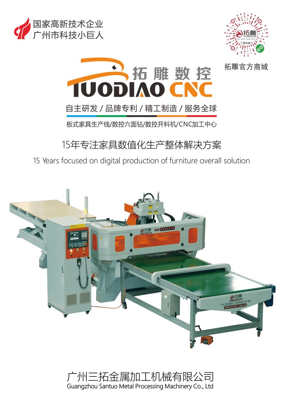 拓雕智能裁板开料生产线T-K3L-1.jpg