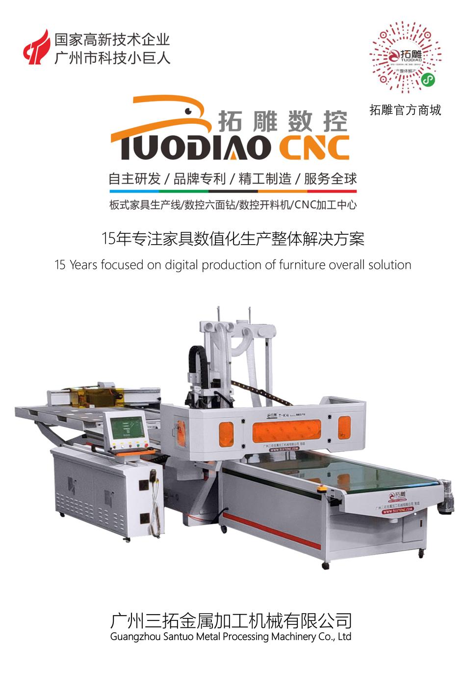 拓雕智能裁板开料生产线T-K4-1.jpg